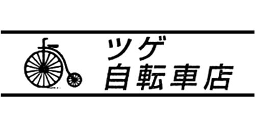 株式会社ツゲ自転車店ロゴ
