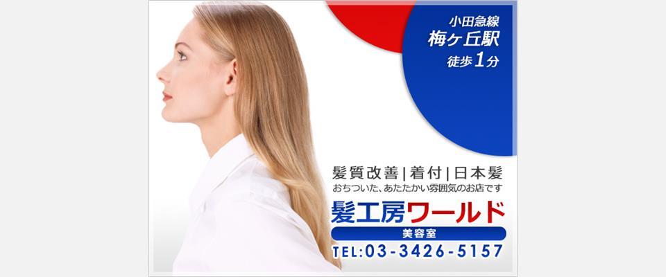 世田谷区・梅ヶ丘駅徒歩1分の美容院・美容室 髪工房