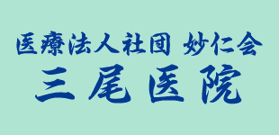 三尾医院ロゴ