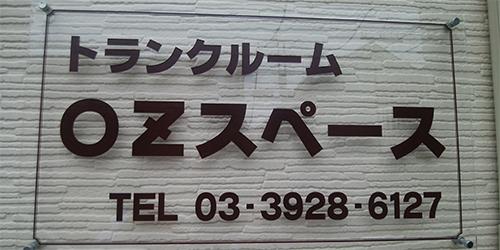 OZスペース三鷹ロゴ