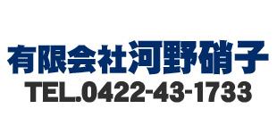 有限会社河野硝子ロゴ