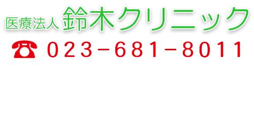 鈴木クリニックロゴ