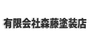 有限会社森藤塗装店ロゴ