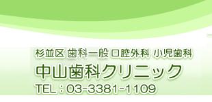 中山歯科クリニックロゴ