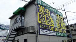 日東防疫株式会社大分営業所ロゴ