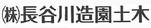 株式会社長谷川造園土木ロゴ