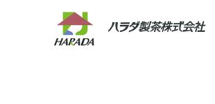 ハラダ製茶株式会社/本社ロゴ