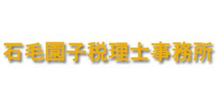 石毛園子税理士事務所ロゴ