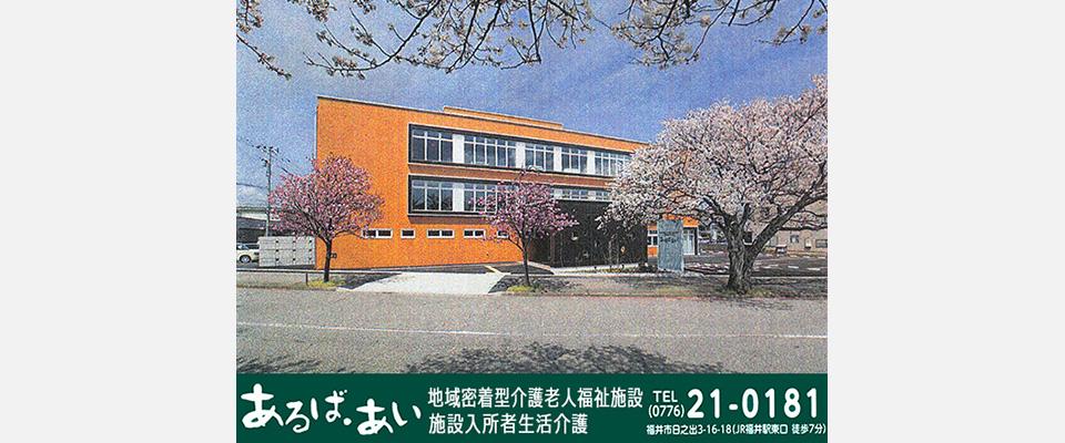 福井市 特別養護老人ホーム ショートステイ 介護サ