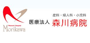 森川病院ロゴ