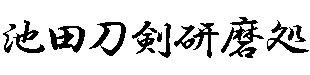池田刀剣研磨処ロゴ