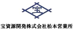 宝資源開発株式会社松本営業所ロゴ