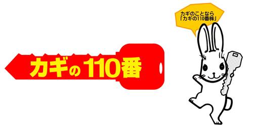 カギの110番株式会社ロゴ
