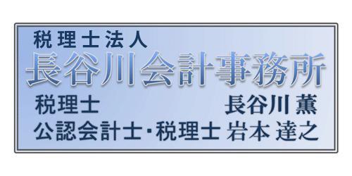 長谷川会計事務所(税理士法人)ロゴ