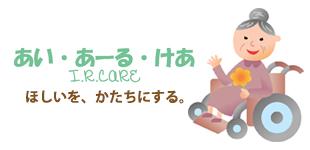 あい・あーる・けあ株式会社ロゴ