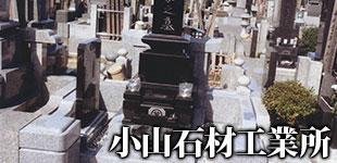 小山石材工業所ロゴ