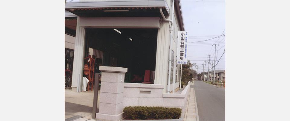 埼玉県上尾市の石材店<墓石・石碑・石塀・石材>