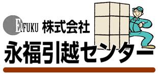株式会社永福引越センターロゴ