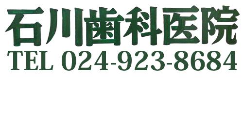 石川歯科医院ロゴ