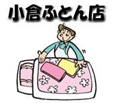 小倉ふとん店ロゴ
