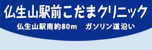 仏生山駅前こだまクリニックロゴ