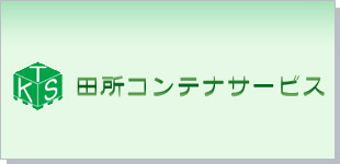 有限会社田所コンテナサービスロゴ