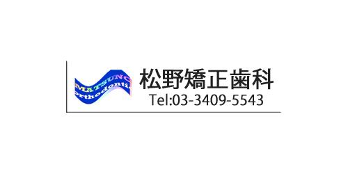 松野矯正歯科ロゴ
