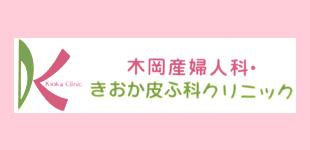 木岡産婦人科・きおか皮ふ科クリニックロゴ
