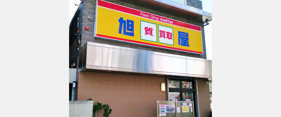 川口市並木・西川口駅より徒歩3分の質屋【旭屋】
