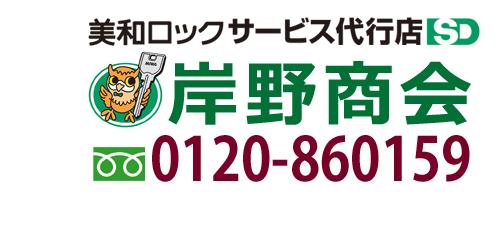 岸野商会ロゴ