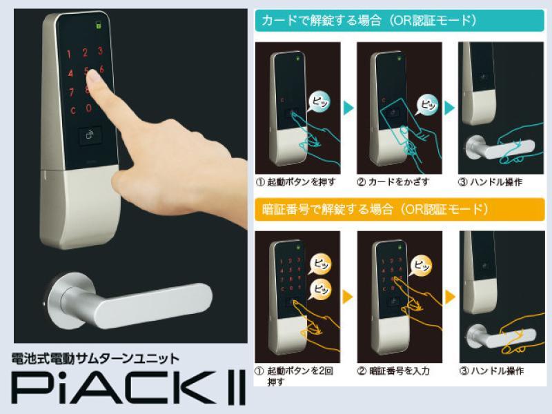 PiACK IIシリーズ 電池式電動サムターンユニット