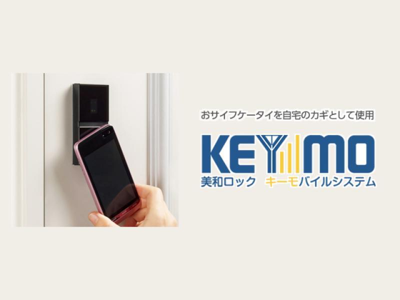 おサイフケータイを玄関扉の鍵として使用するシステム