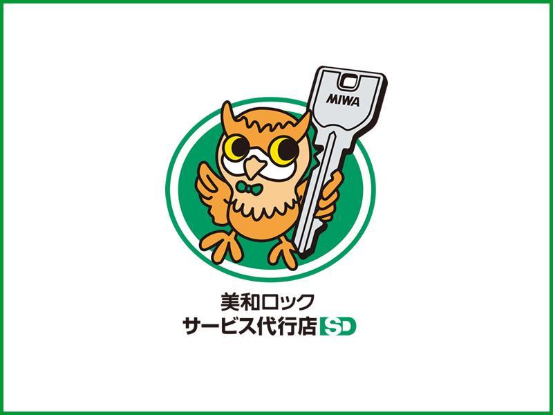 岸野商会は美和ロックサービス代行店(SD)