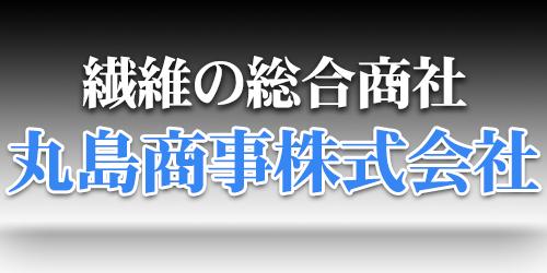 丸島商事株式会社ロゴ