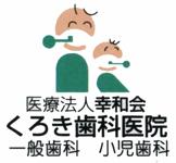 くろき歯科ロゴ
