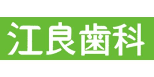 江良歯科ロゴ