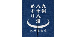 山口温泉ロゴ