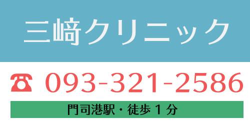 三﨑クリニックロゴ