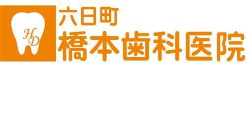 六日町橋本歯科医院ロゴ