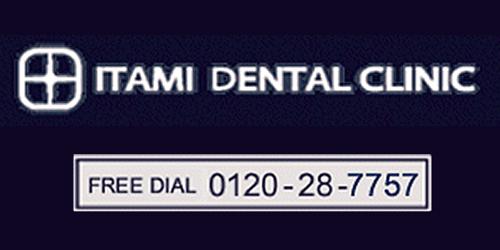 伊丹歯科クリニックロゴ