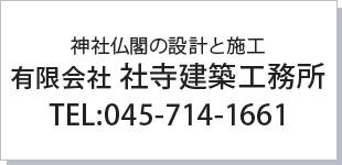 有限会社社寺建築工務所ロゴ