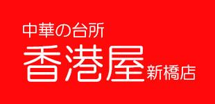 中華の台所香港屋新橋店ロゴ