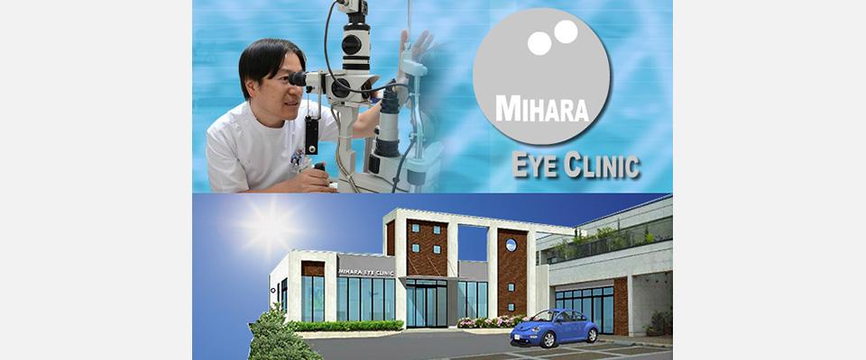 様々な手術まで対応、福山市のかかりつけ眼科