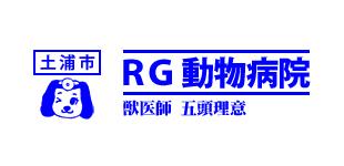 RG動物病院ロゴ