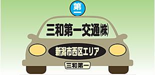 三和第一交通株式会社ロゴ