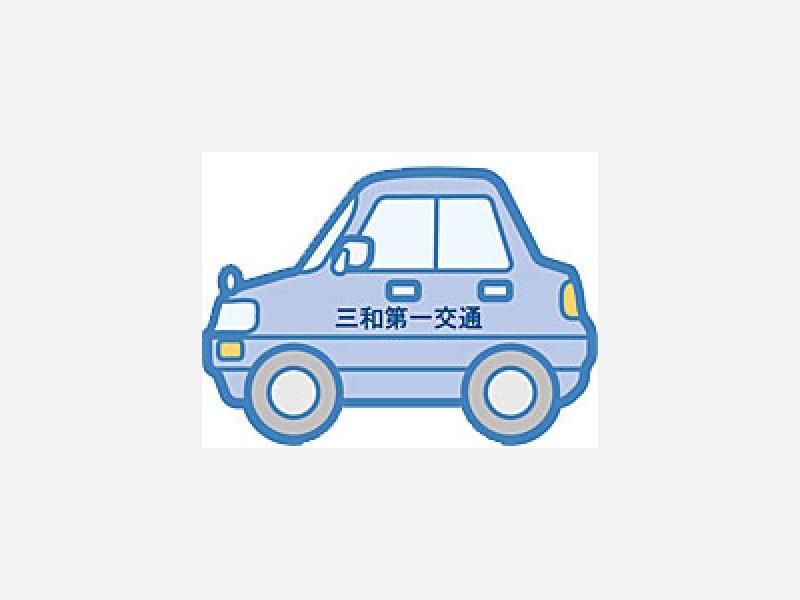 ●三和第一交通をご用命ください。