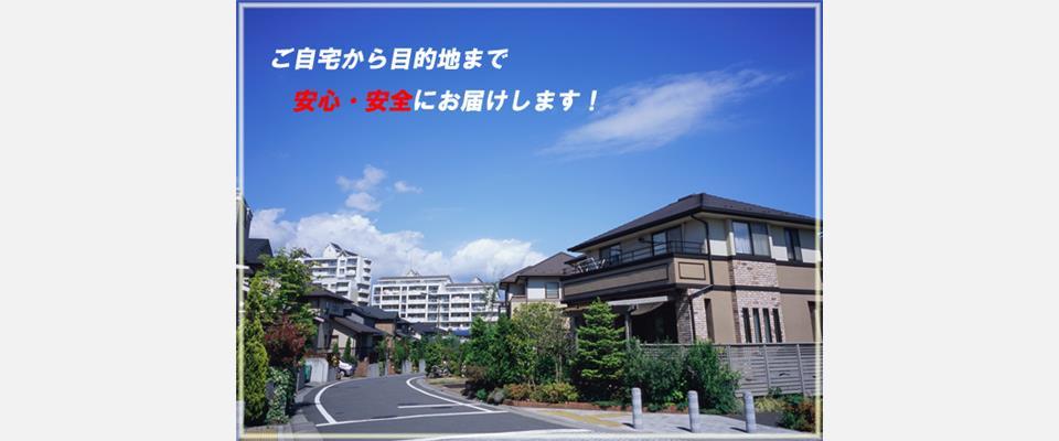 新潟市のタクシーは三和交通