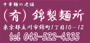 有限会社錦製麺所ロゴ