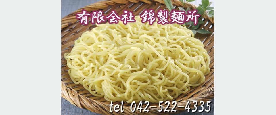 立川の中華麺の老舗 錦製麺所 防腐剤.添加物不使用