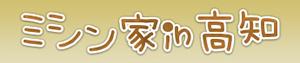 ミシン家ロゴ